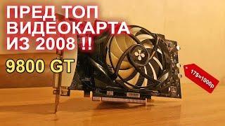 Крутая видеокарта из прошлого за 1000р GeForce 9800 GT
