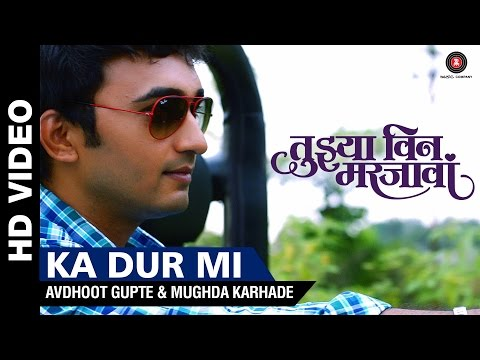 Ka Door Mi Full Video | Tuyjhya Vin Mar Javaan | Vikas Patil & Prarthana Behere