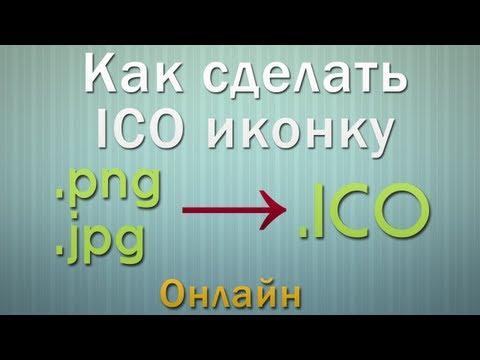 Как сделать ICO иконку из картинки