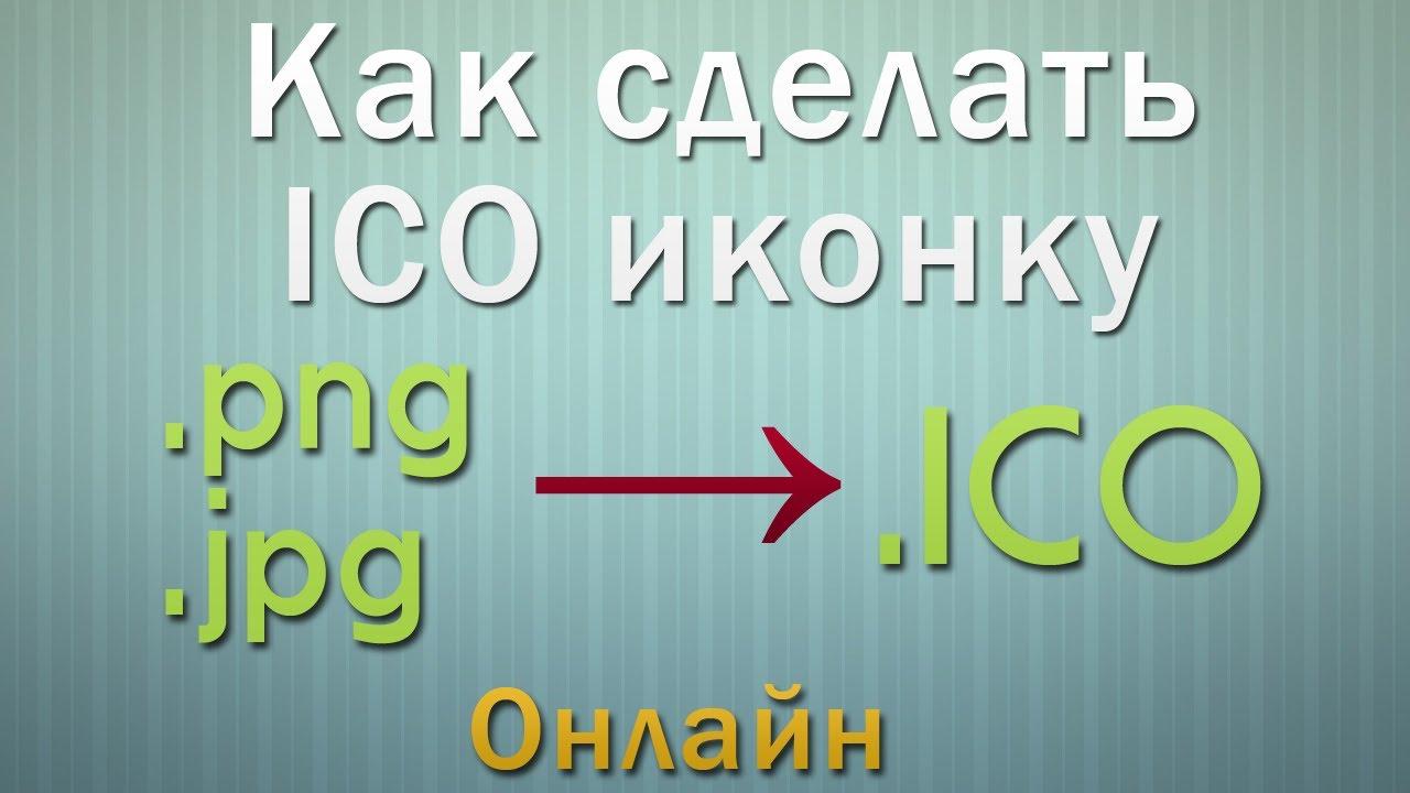 Конвертируйте изображения в формат ICO 3