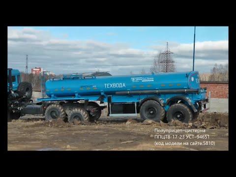 Полуприцеп-цистерна ППЦТВ-17-21 УСТ-94651 Для перевозки тех.воды на осях Fuwa НОВИНКА Id5810