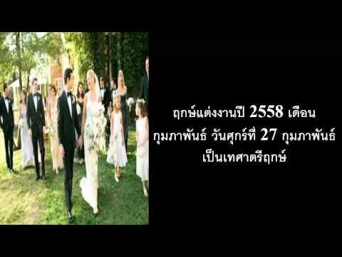 ฤกษ์แต่งงานปี 2558 เดือนกุมภาพันธ์