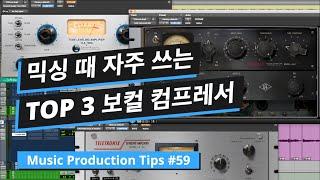초보부터 프로까지 추천하는 보컬용 컴프레서 TOP 3