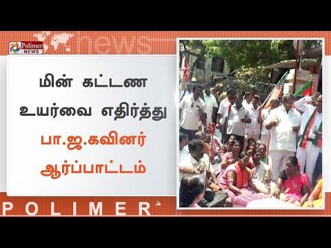 மின் கட்டண உயர்வை எதிர்த்து பா.ஜ.கவினர் ஆர்ப்பாட்டம்  சலவை இயந்திரம், மிக்சி உள்ளிட்டவைகளை உடைத்து ஆர்ப்பாட்டம்  எவ்வித நிபந்தனையுமின்றி கட்டண உயர்வை திரும்பப் பெற வலியுறுத்தல்  Watch Polimer News on YouTube which streams news related to current affairs of Tamil Nadu, Nation, and the World. Here you can watch breaking news, live reports, latest news in politics, viral video, entertainment, Bollywood, business and sports news & much more news in tamil. Stay tuned for all the breaking news in tamil.  #PolimerNews   #Polimer   #PolimerNewsLive   #TamilNews   #PolimerLive   #PolimerLiveNews   #PolimerNewsLiveinTamil   #TamilNewsLive   #TamilLiveNews  ... to know more watch the full video &  Stay tuned here for latest news updates..  Android : https://goo.gl/T2uStq  iOS         : https://goo.gl/svAwa8  Polimer News App Download : https://goo.gl/MedanX  Subscribe: https://www.youtube.com/c/polimernews  Website: https://www.polimernews.com  Like us on: https://www.facebook.com/polimernews  Follow us on: https://twitter.com/polimernews   About Polimer News:  Polimer News brings unbiased News and accurate information to the socially conscious common man.  Polimer News has evolved as a 24 hours Tamil News satellite TV channel. Polimer is the second largest MSO in TN catering to millions of TV viewing homes across 10 districts of TN. Founded by Mr. P.V. Kalyana Sundaram, the company currently runs 8 basic cable TV channels in various parts of TN and Polimer TV, a fully integrated Tamil GEC reaching out to millions of Tamil viewers across the world. The channel has state of the art production facility in Chennai. Besides a library of more than 350 movies on an exclusive basis , the channel also beams 8 hours of original content every day. The channel has extended its vision to various genres including Reality. In short, Polimer is aiming to become a strong and competitive channel in the GEC space of Tamil Television scenario. Polimer's biggest strength is its people. The channe