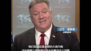蓬佩奥:各国必须诚实公开分享疫情信息