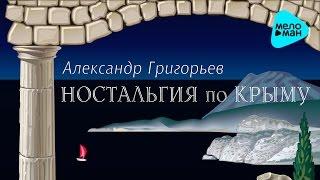 Александр Григорьев  -  Ностальгия по Крыму (Альбом 2002)