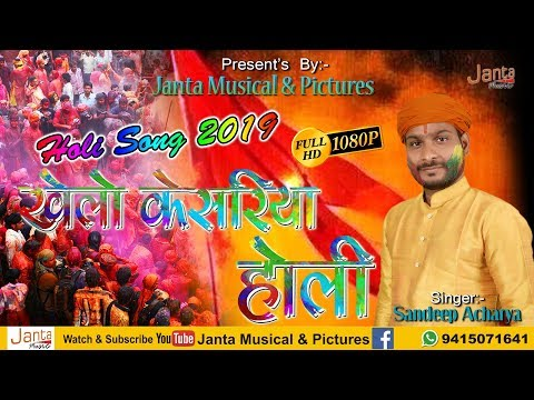 सर पे भगवा बांध के, Singer - Sandeep Acharya 2018 New Song- By - Janta Musical And Pictures