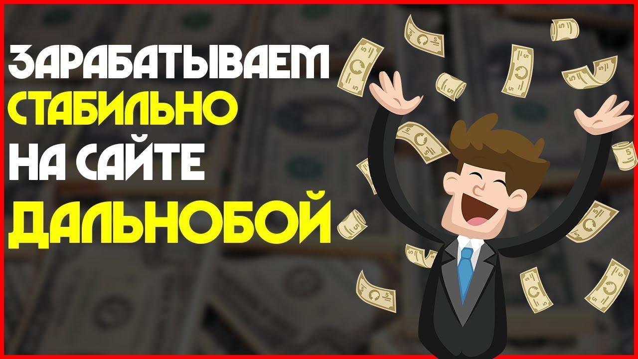 Как заработать на сайте Дальнобой большие деньги? Заработок в интернете.