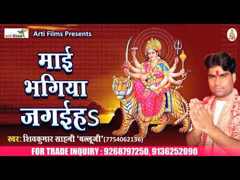 Shiv Kumar Sahani !! 2017 Super Hit Devi Geet !! माई भगिया जगईहs !! Bhojpuri Navratri Song