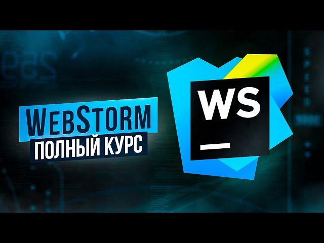 WebStorm – Полный Курс [2021]