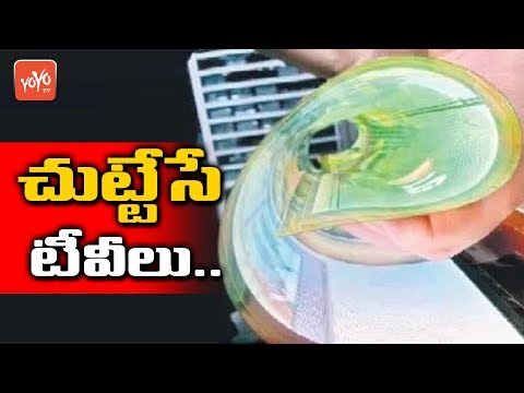 LG Foldable Tv   Technology News   Telugu News   Samsung   YOYO TV Channel