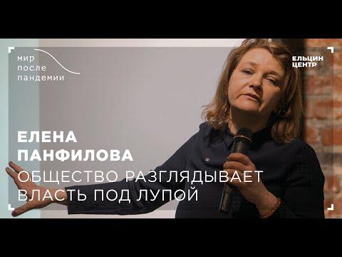 Мир после пандемии. Елена Панфилова. Общество разглядывает власть под лупой