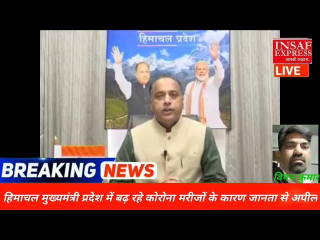 हिमाचल में कोरोना के बढ़ते केसों को देख मुख्यमंत्री हिमाचल जय राम ठाकुर की लोगों से अपील