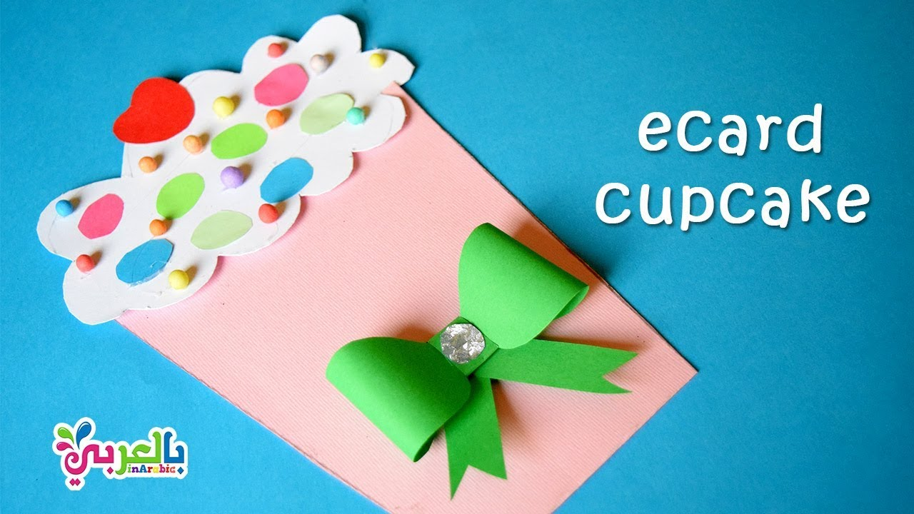 عمل بطاقة تهنئة للأم مطويات بالورق روعه وسهله Make Easy Cupcake Card For Kids Youtube