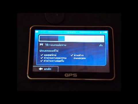 วิธีใช้งาน iGo Primo บน GPS, PNA