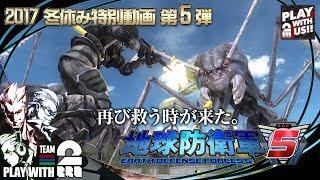 #1【TPS】弟者,兄者,おついちの「地球防衛軍5」【2BRO.】 thumbnail