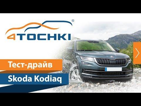 Тест-драйв Skoda Kodiaq на 4 точки