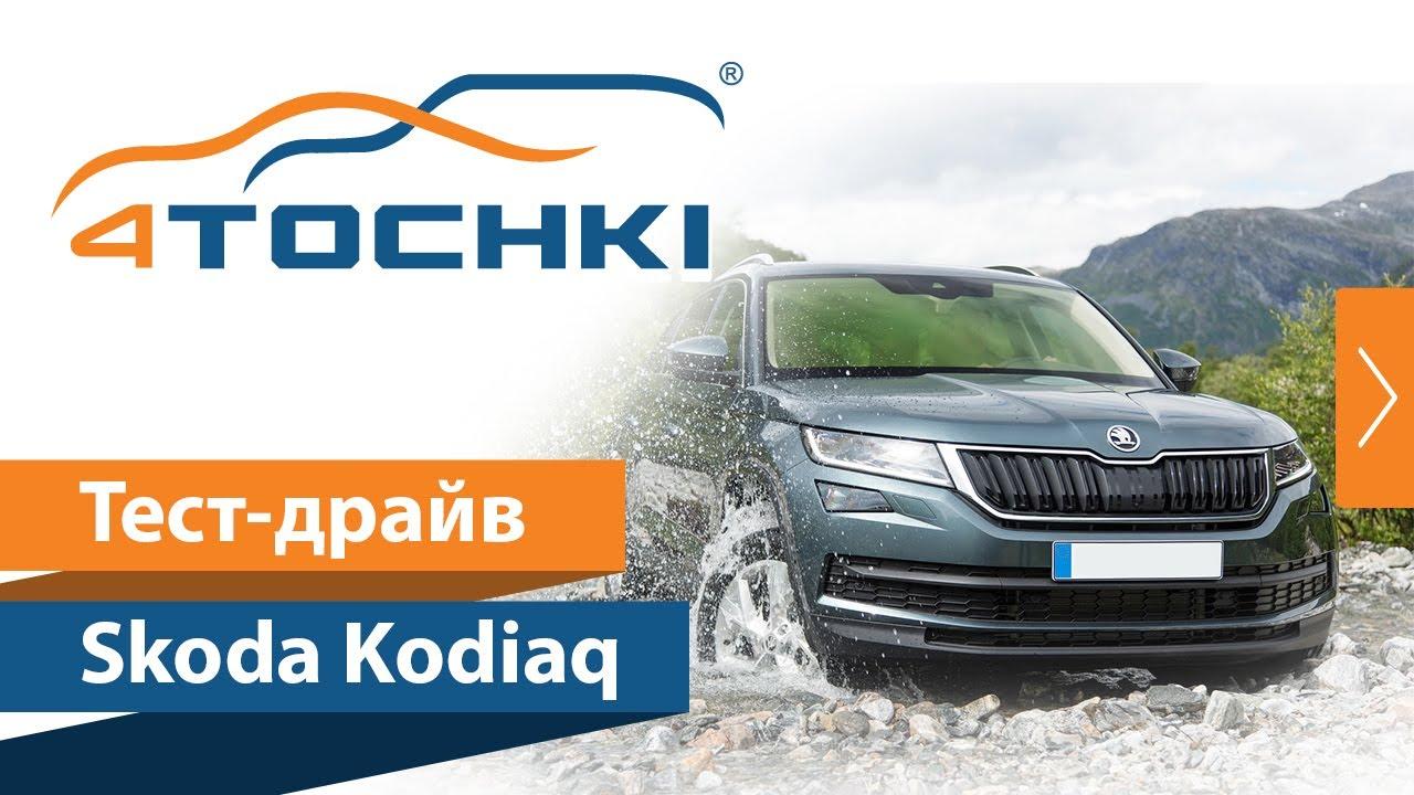 Тест-драйв Skoda Kodiaq на 4 точки. Шины и диски 4точки - Wheels & Tyres
