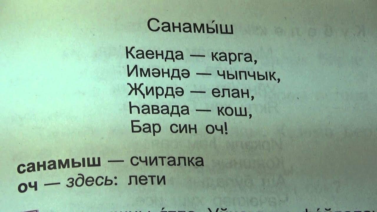 Рассказ о домашних животных на татарском языке для 4 класса