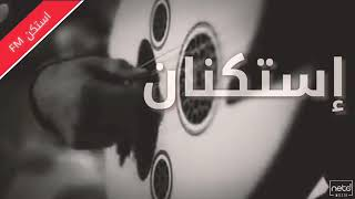 اغنيه عود روقان  / تجرح اللي يحبك
