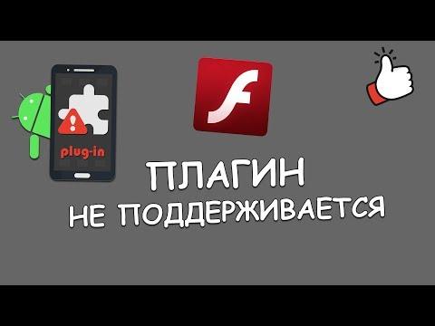 Плагин не поддерживается - Как исправить ошибку на Android