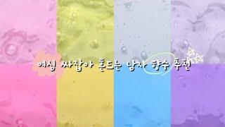 여심 싸잡아 흔드는 남자 향수 추천 / 대규모시리즈 /…