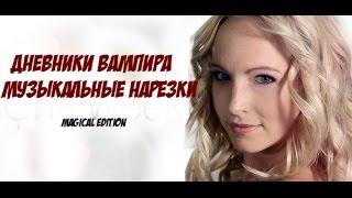 дневники вампира/музыкальные нарезки(музыкалочка) часть 13