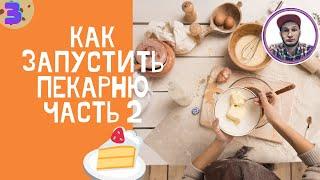 Как открыть пекарню, блог 2, как начать бизнес с нуля.(, 2017-04-03T07:18:56.000Z)