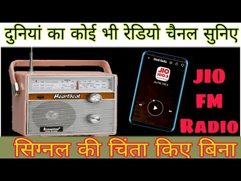 Koi Bhi Radio Station Ab Apke Phone Par | All India Radio | FM Radio on Smartphone.