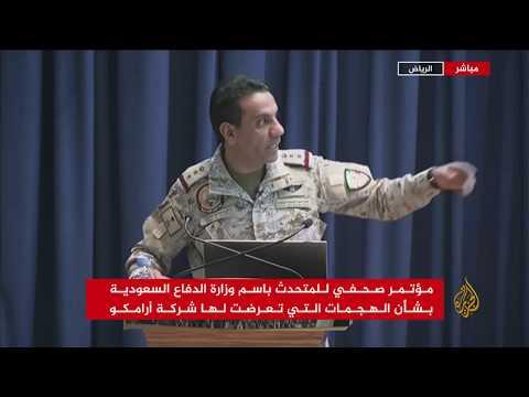 المالكي: الأسلحة المستخدمة في هجوم #أرامكو إيرانية واتجاه الهجوم جاء من الشمال إلى الجنوب  - نشر قبل 20 دقيقة