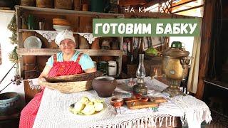 ТАКОГО видео у меня не было! Готовим бабку с посудой 19 века по рецепту сибирских переселенцев