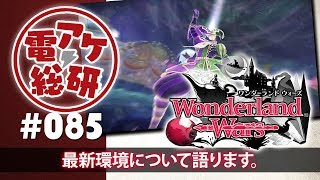 【第85回】 電アケ総研 【2017/09/20】Wonderland Wars(ゲスト:モモベリ、チェリオ)