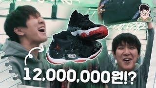 12000000원 짜리 신발 선물로 받았습니다.