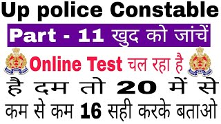 Mock test for up police Constable, up police Constable Mock test, Online test चल रहा है खुद को जांचे
