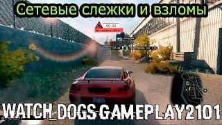 Watch Dogs PS3 Online Сетевые слежки и взломы