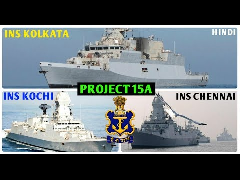 Indian Defence News,Project 15A,Kolkata class Destroyers,ins kolkata,ins kochi,ins chennai,Hindi