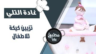 تزيين كيكة للاطفال - غادة التلي
