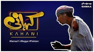 Kahani - Part 2 | SAMAA TV  - 20 October 2018