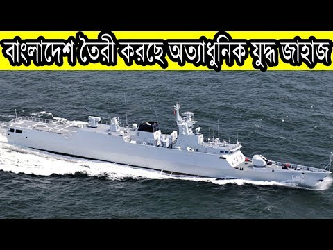 Bangladesh Navy Gets Two Chins New C 13B Corvette from YouTube · Duration:  3 minutes 31 seconds