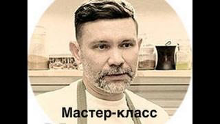 Кулинарный мастре-класс Виталия Гусалова: Соусы и Заправки для салатов