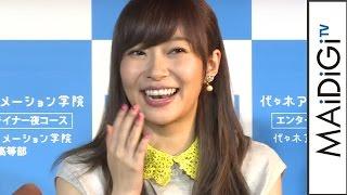 アイドルグループ「HKT48」の指原莉乃さんが8月7日、自身がプロデューサーを務める代々木アニメーション学院(東京都千代田区)で行われたパネルディスカッションに参加 ...