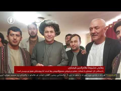 Afghanistan 1TV Dari News 28.12.2018 خبرهای افغانستان