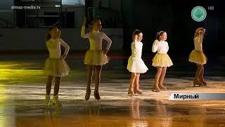 Новое ледовое шоу от мирнинских фигуристов