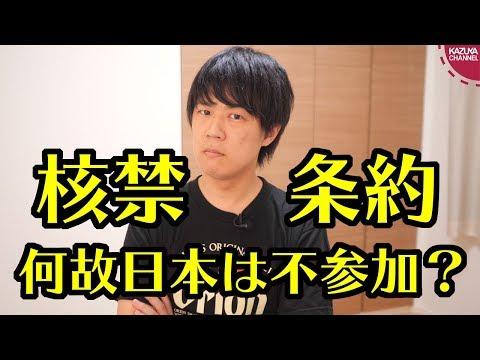 2018/08/10 何故日本は核兵器禁止条約に参加しないのか?