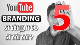 தமிழ் | 5 YouTube Channel Branding Tips in Tamil