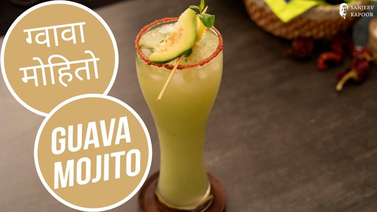 ग्वावा मोहितो   Guava Mojito   Sanjeev Kapoor Khazana