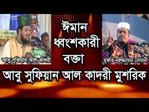 islami waz 2017 abu sufiyan al qadri musrik, by mufti allama nuruzzaman numani-01916778481