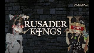 Шальная Императрица 2-х Империй. Crusader Kings 2 (v.2.8.3.2) ФИНАЛ!
