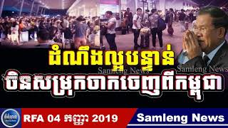 Breaking News  3000 Chinese in Cambodia Leave to China 04 September 2019, Samleng News