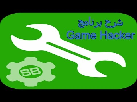 شرح برنامجGame Hacker لتهكير الالعاب *روت* | Game hacker tutorial*root